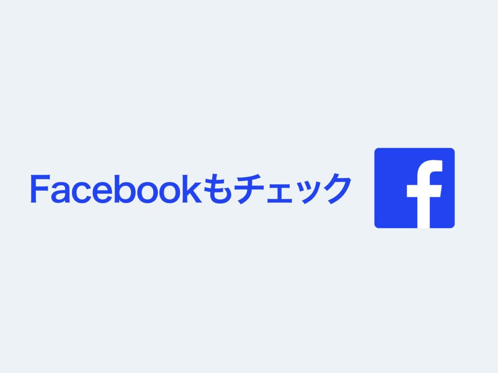 FB-FindUsOnFacebook-printpackaging_ja_JP