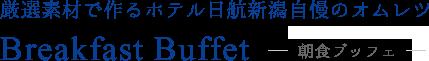 厳選素材で作るホテル日航新潟自慢のオムレツ Breakfast Buffet 朝食ブッフェ
