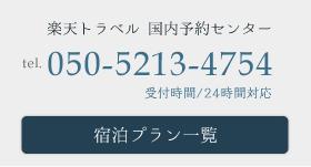 楽天トラベル 国内予約センター tel.050-5213-4754 受付時間/24時間対応