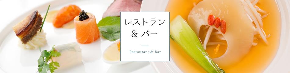 レストラン & バー